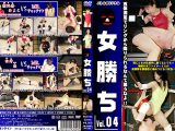 【新特別価格】女勝ち Vol.04