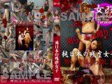 純日本の残虐女子