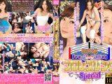 【HD】プロレズリング Special Vol.1