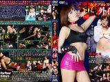 【HD】女子プロレスラー討伐外伝 Vol.1