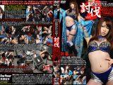 【新特別価格】女子プロレスラー討伐巡礼 Vol.4
