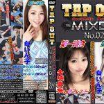 タップアウト -MIXED- No.02