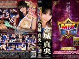 【HD】PRO-STYLE MIX THE BEST 金城真央