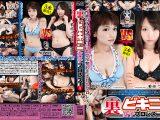 裏ビキニ女子プロレス 1