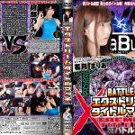 【HD】BATTLE エクストリームタイトルマッチ Volume.3