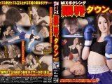 MIXボクシング 限界ダウン Vol.1