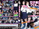 女子高生プロレス Vol.1