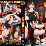 【新特別価格】オーバー・ザ・リミット 限界責め Vol.2