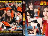 【新特別価格】オーバー・ザ・リミット 限界責め Vol.3