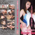 世界最強の失神 Scissor Goddess 5