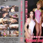 世界最強の失神 Scissor Goddess 7
