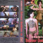 世界最強の失神 Scissor Goddess 8
