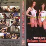 世界最強の失神 Scissor Goddess 15