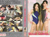 世界最強の失神 ScissorGoddess25
