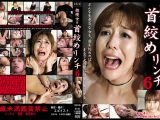 【投稿】傲慢女を首絞めリンチ6