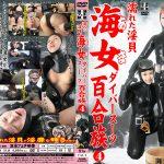 【値下げ商品】【HD】濡れた淫貝 海女ダイバースーツ百合族4