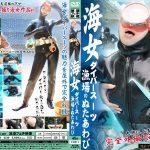 【値下げ商品】【HD】海女ダイバースーツ 漁場のぬたあわび