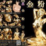 【HD】金粉1