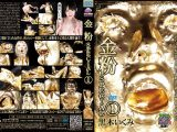 【HD】金粉SPECIAL 1