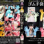 【新特別価格】ゴム手袋専科 vol.3