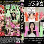 【新特別価格】ゴム手袋専科 vol.4
