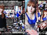 ファイティングガールズ ミックスファイト&イメージ ボンバー姫島