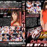 ファイティングガールズ12キャットファイト&イメージ 夏目雅子vs石川蓮美