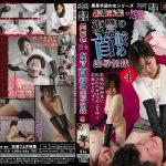 【HD】黒革手袋の怨女 復讐の首絞め淫辱制裁4