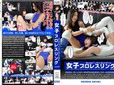 【HD】女子プロレスリング Vol.01