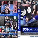 【HD】女子プロレスリング Vol.03