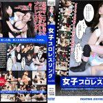 【HD】女子プロレスリング Vol.04