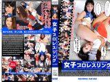 【HD】女子プロレスリング Vol.07