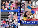 女子プロレスリング Vol.11