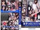 女子プロレスリング Vol.12
