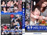 女子プロレスリング Vol.15