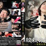 絞殺の手袋2  ~首絞失禁~