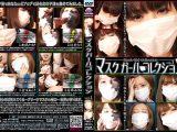 【1000pts!】【新特別価格】マスクガールコレクション vol.1