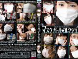 【1000pts!】【新特別価格】マスクガールコレクション vol.2