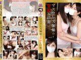 マスクレズ姉妹の奇妙な日常 vol.7