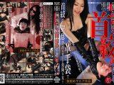 黒革手袋の女 首絞め淫辱5