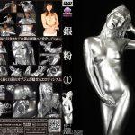 【HD】銀粉1