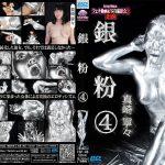 【HD】銀粉4