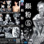 【HD】銀粉5