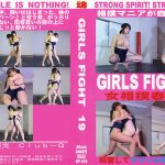 Girls Fight 19 女相撲春場所
