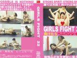 Girls Fight 22 負けたらペニバンレイプ