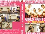 Girls Fight 27 ~ザ・爆乳相撲~