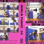 GIRLS FIGHT 33 ~闘魂注入~