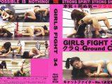 GIRLS FIGHT 34 クラQ Ground Cat