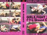 GIRLS FIGHT 35 クラQ Ground Cat