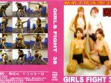 GIRLS FIGHT 38 新弟子挑戦激闘編